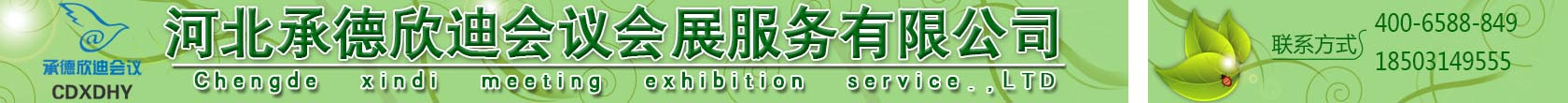 火狐体育注册送欣迪会议会展